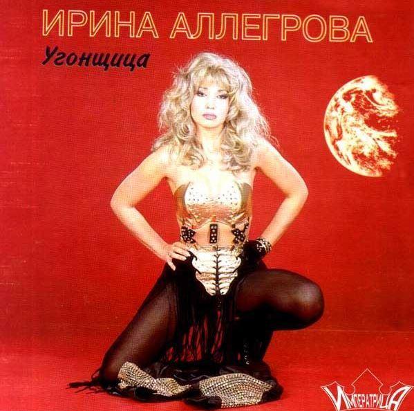 1994 – Ирина Аллегрова, «Угонщица»