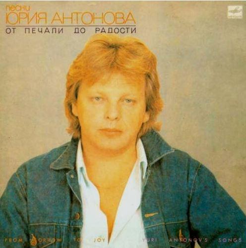 1987 – Юрий Антонов, «От печали до радости»