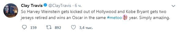 Итак, Харви Вайнштейна выгнали из Голливуда, а Коби Брайант вышел на спортивную пенсию и выиграл «Оскар» в год акции #MeToo. Просто потрясающе.