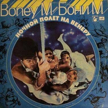1978 - Boney M, «Ночной полёт на Венеру»
