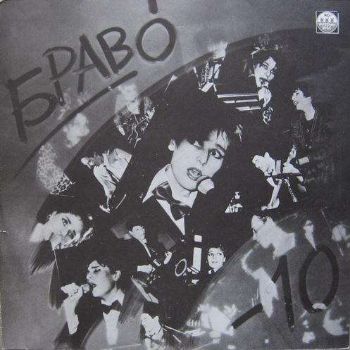 1992 – «Браво», «-10»