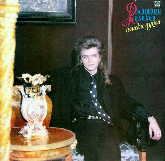 1993 - Дмитрий Маликов, «Поиски души»