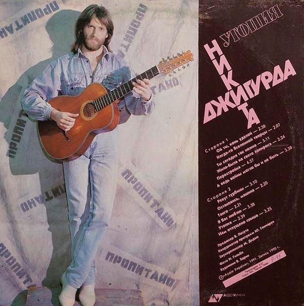 1991 – Никита Джигурда, «Утопия»