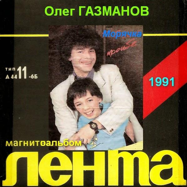 1991 - Олег Газманов, «Лента»