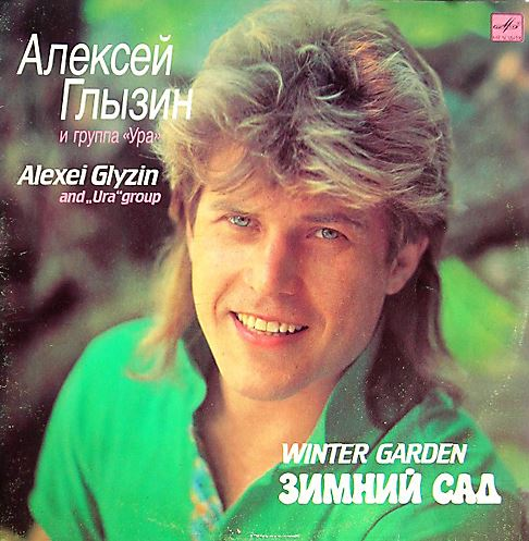 1989 – Алексей Глызин, «Зимний сад»