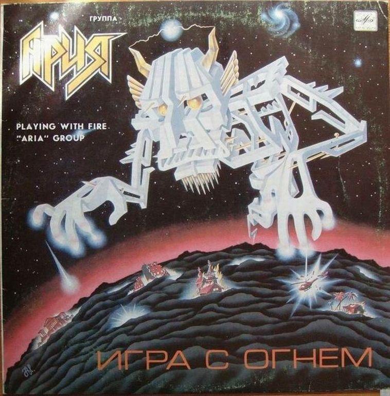 1989 – «Ария», «Игра с огнем»