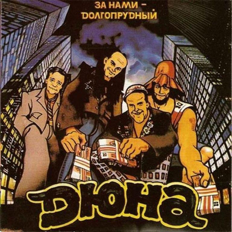1992 – «Дюна», «За нами – Долгопрудный»