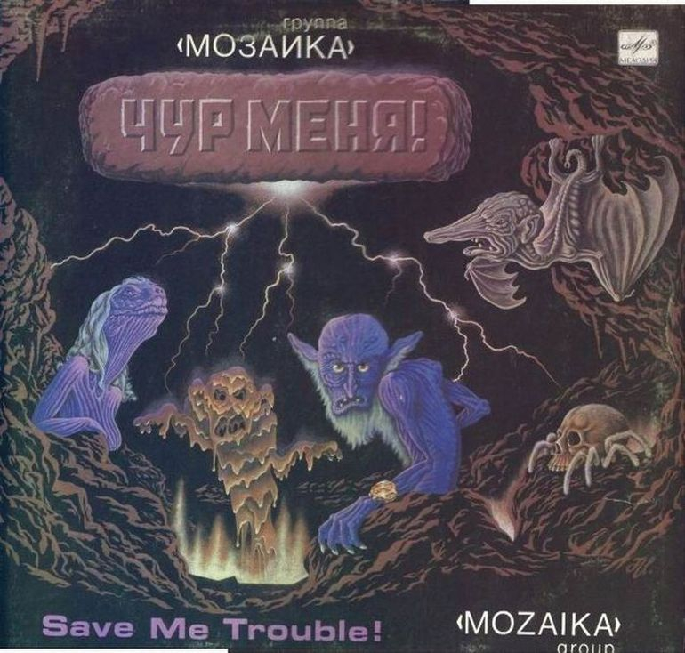1989 – «Мозаика», «Чур меня»