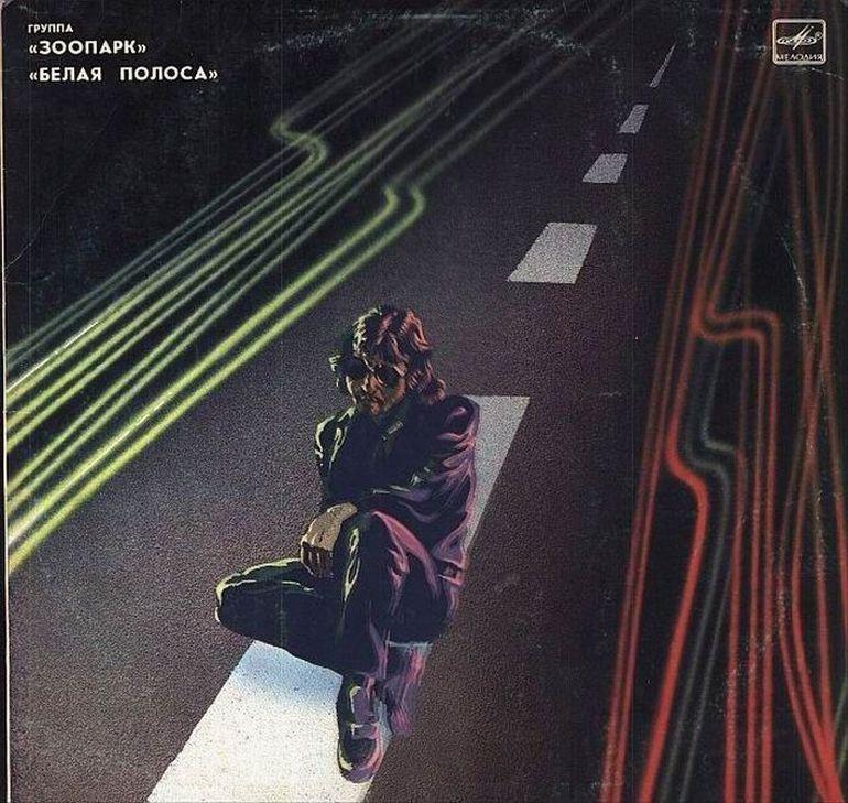 1984 – «Зоопарк», «Белая полоса»