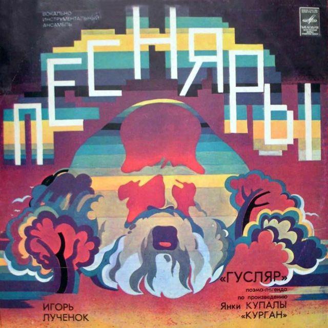 1979 – «Песняры», «Гусляр»