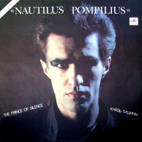 1998 - «Наутилус Помпилиус», «Князь тишины»