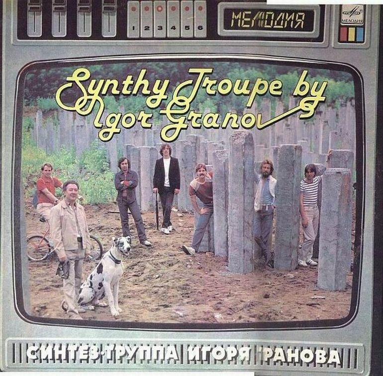 1988 – «Синтез-группа Игоря Гранова», «Игра»