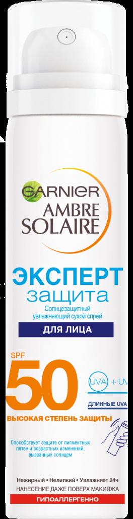 Солнцезащитный увлажняющий сухой спрей для лица Amber Solaire, Garnier - спасет твою кожу от ожогов и преждевременного старения. Цена по запросу