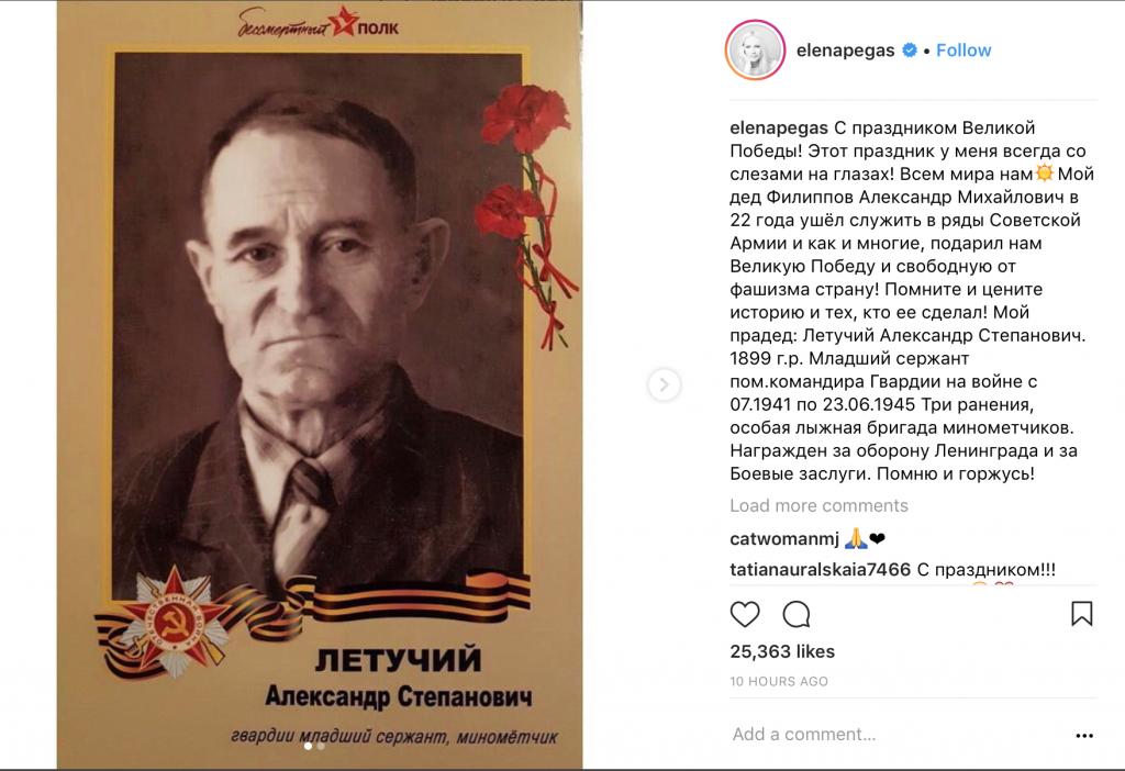 Instagram Елены Летучей