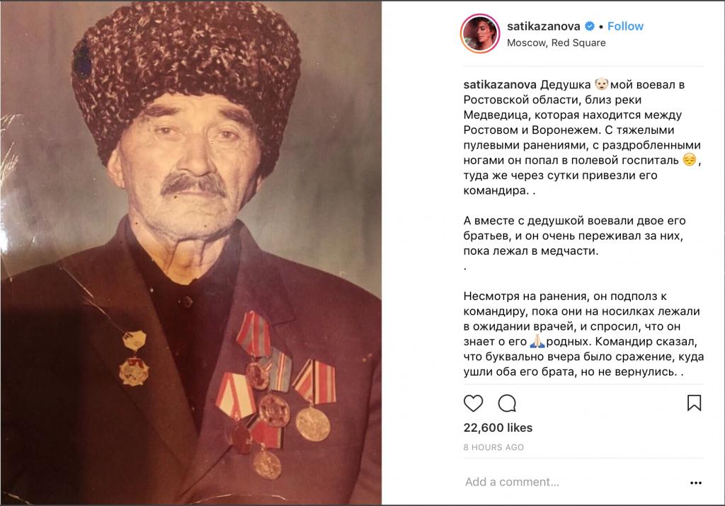 Instagram Сати Казановой