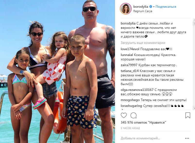 Ксения Бородина и Омар Курбанов с детьми