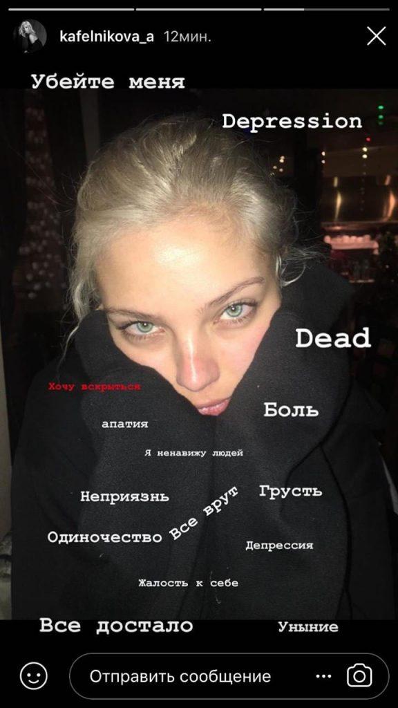 Алеся Кафельниоква