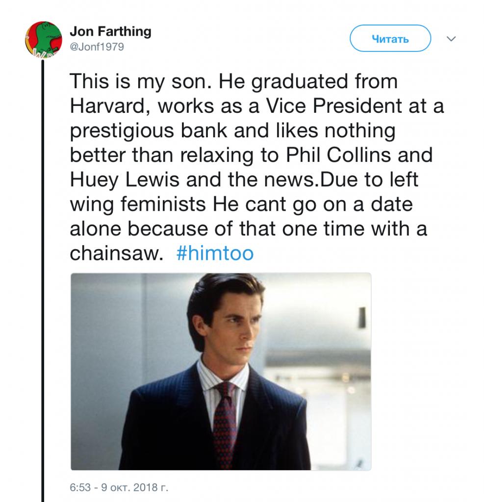 «Это мой сын. Он окончил Гарвард, работает вице-президентом в престижном банке и не любит ничего больше, чем расслабиться перед Филом Коллинзом и Хьюи Льюисом и новостями. Из-за феминисток он не может пойти на свидание в одиночку и ходит с бензопилой» (на фото — кадр из фильма «Американский психопат», в котором главный герой массово убивает людей)