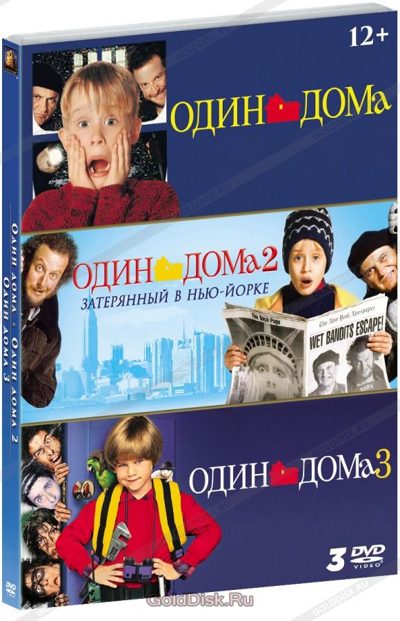 «Один дома» (3 части), 349 р. (golddisk.ru)