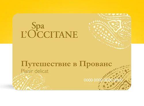 Подарочный сертификат L'Occitane на SPA-сеанс, 4000 р.