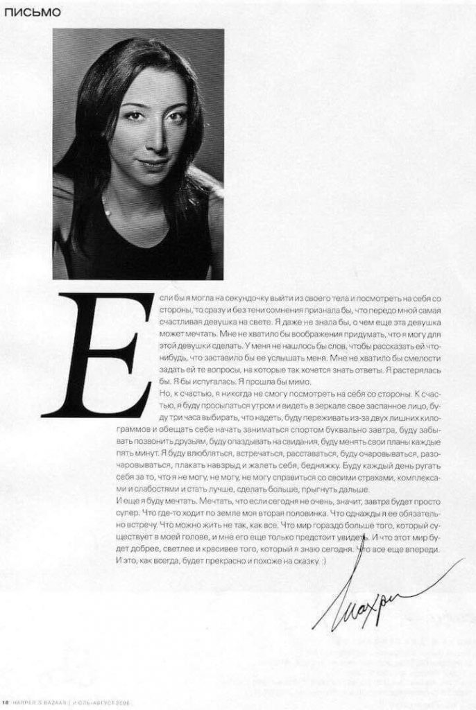 Harper's Bazaar июль 2006