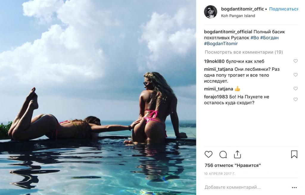 Instagram Богдан Титомир