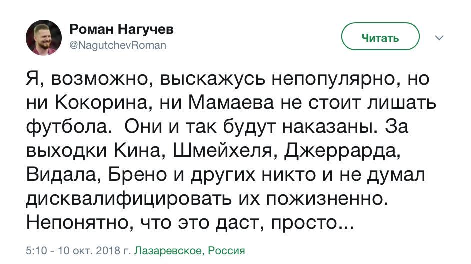 Роман Нагучев