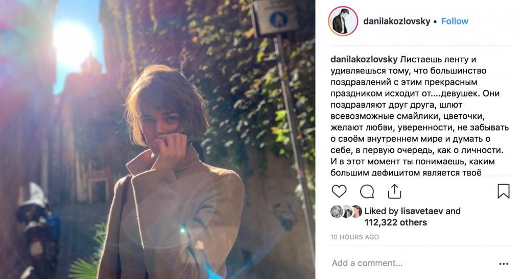 Данила Козловский