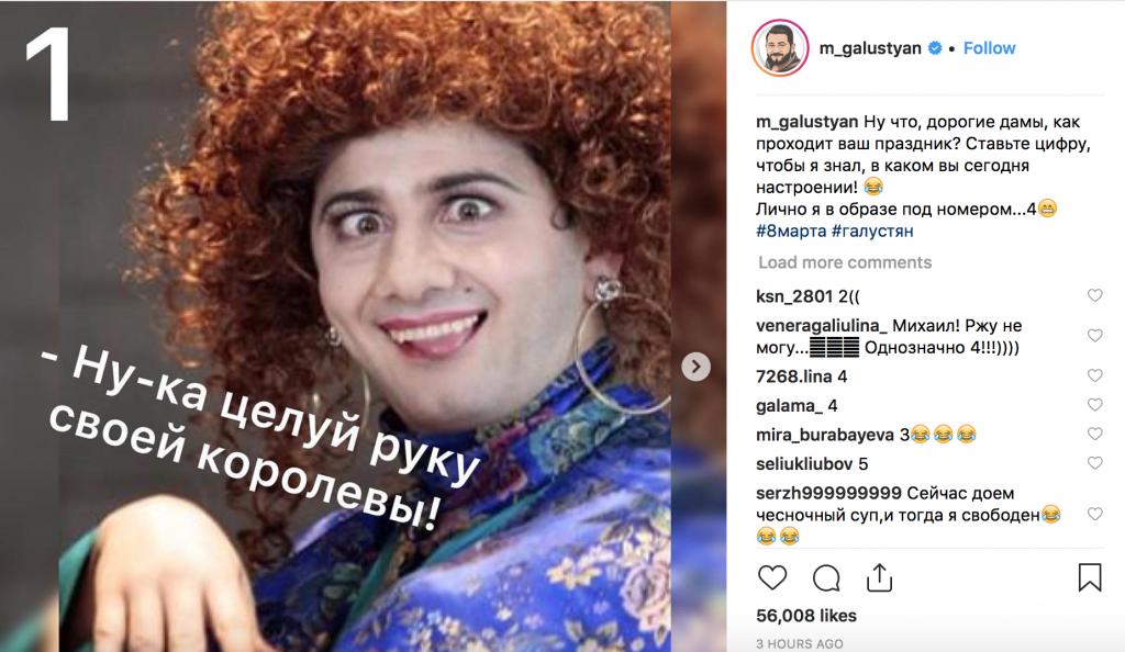 А Михаил Галустян в своей манере