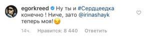 Комментарии в Instagram Леди Гаги. Часть 3: что пишут наши звезды?