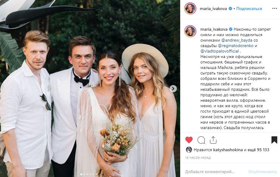 Из Instagram Марии Иваковой, фото Андрей Байда, @andrew_bayda