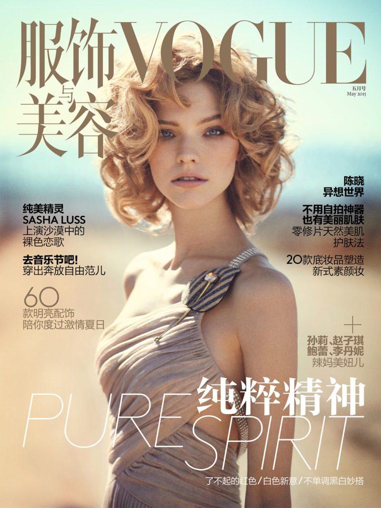 Саша Лусс на обложке Vogue China