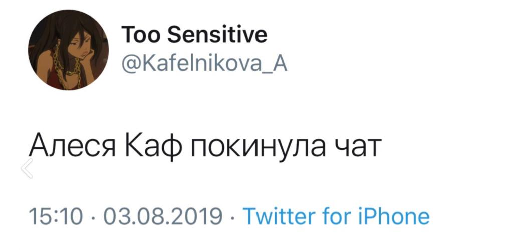 Это не закончится никогда: Фараон снова троллит Алесю Кафельникову
