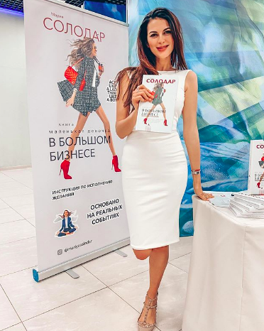 Эксклюзив PEOPLETALK: Мария Солодар о том, как из промоутера стала бизнес-леди с прибылью 40 миллионов рублей в месяц