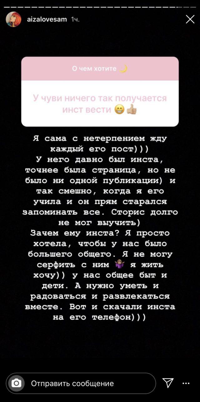 После 5 лет уговоров: почему муж Айзы Анохиной все-таки решил завести Instagram?