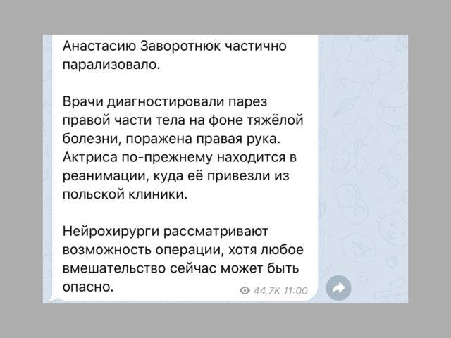 Mash: Анастасию Заворотнюк частично парализовало