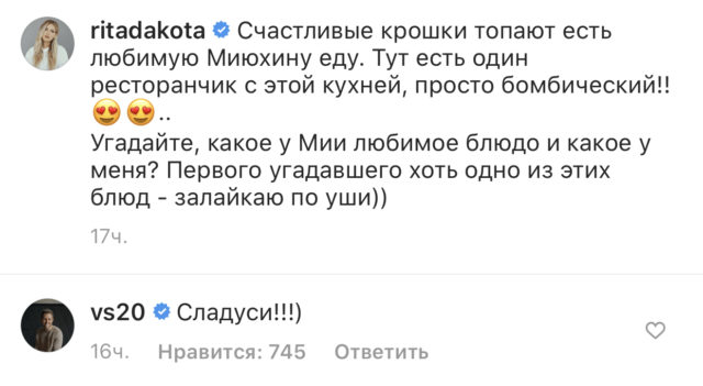 Остались друзьями: Влад Соколовский комментирует фотографии Риты Дакоты