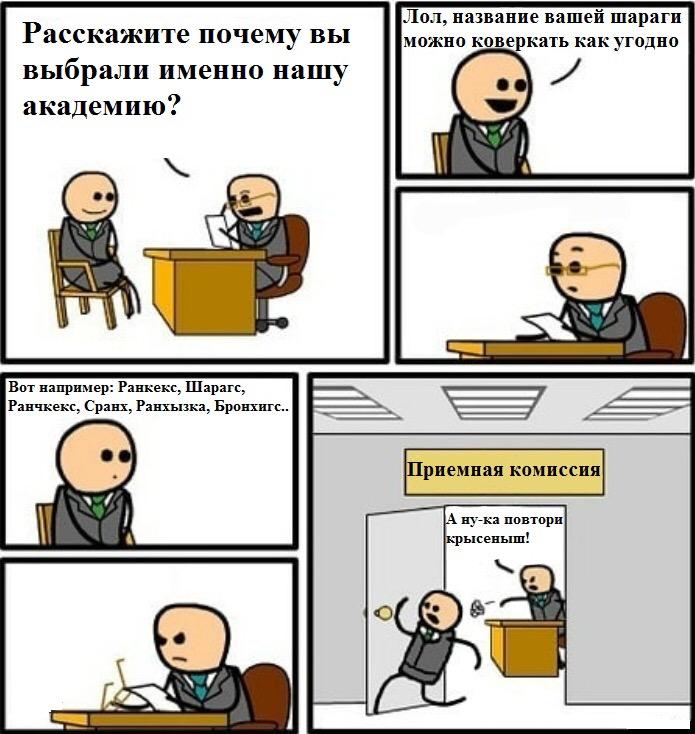 Самые смешные мемы про ВУЗы Москвы