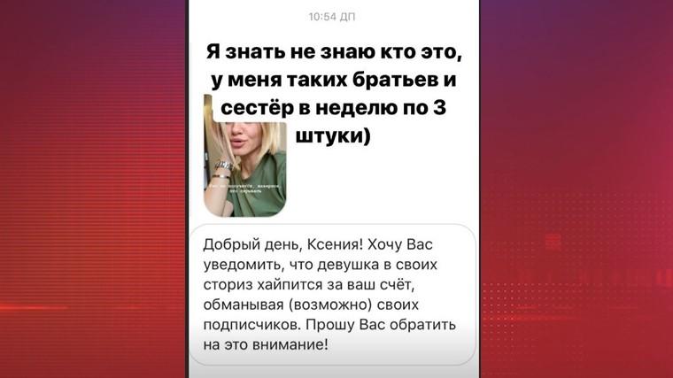 Шок дня! У Ксении Бородиной объявилась сестра. Но телеведущая все отрицает