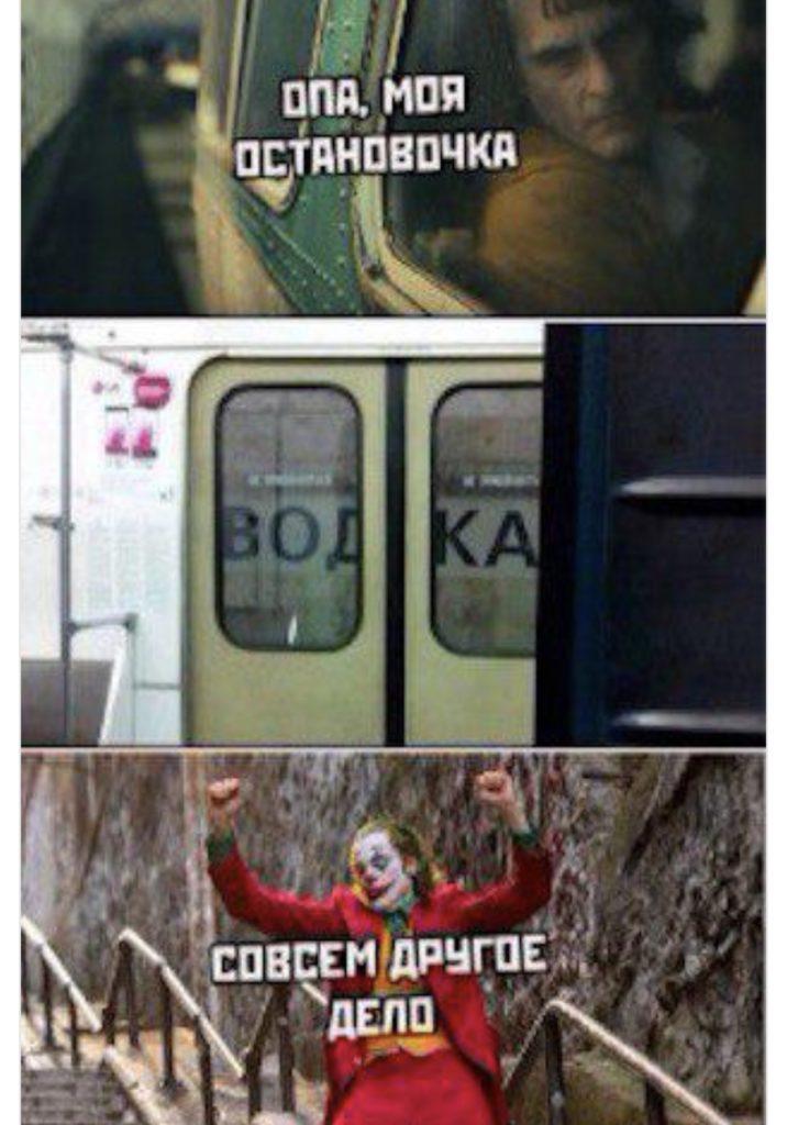 Орем: самые крутые мемы про «Джокера»