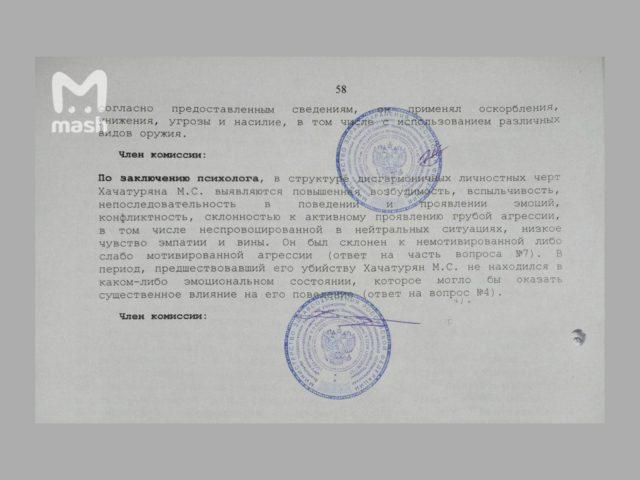 Важно! Экспертиза подтвердила, что Михаил Хачатурян подвергал дочерей насилию