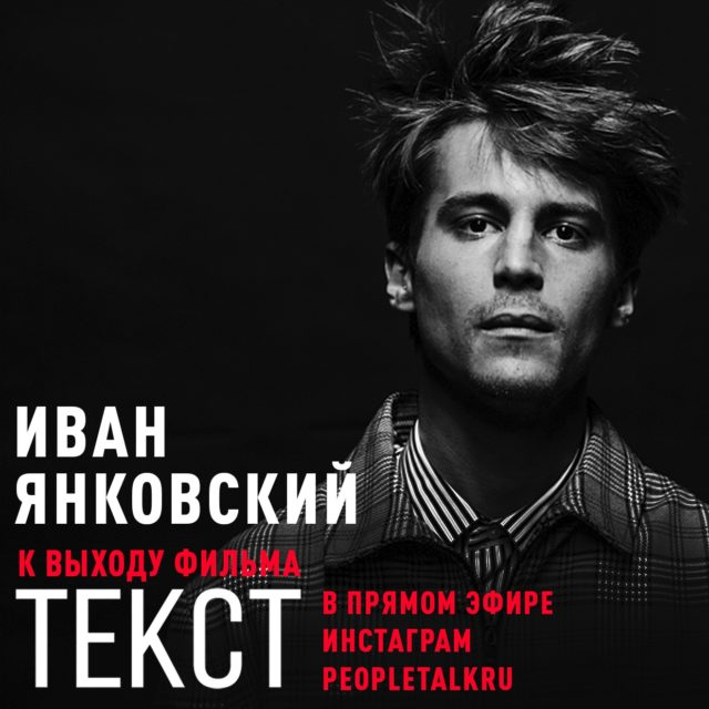 Иван Янковский ответит на твои вопросы в прямом эфире PEOPLETALK