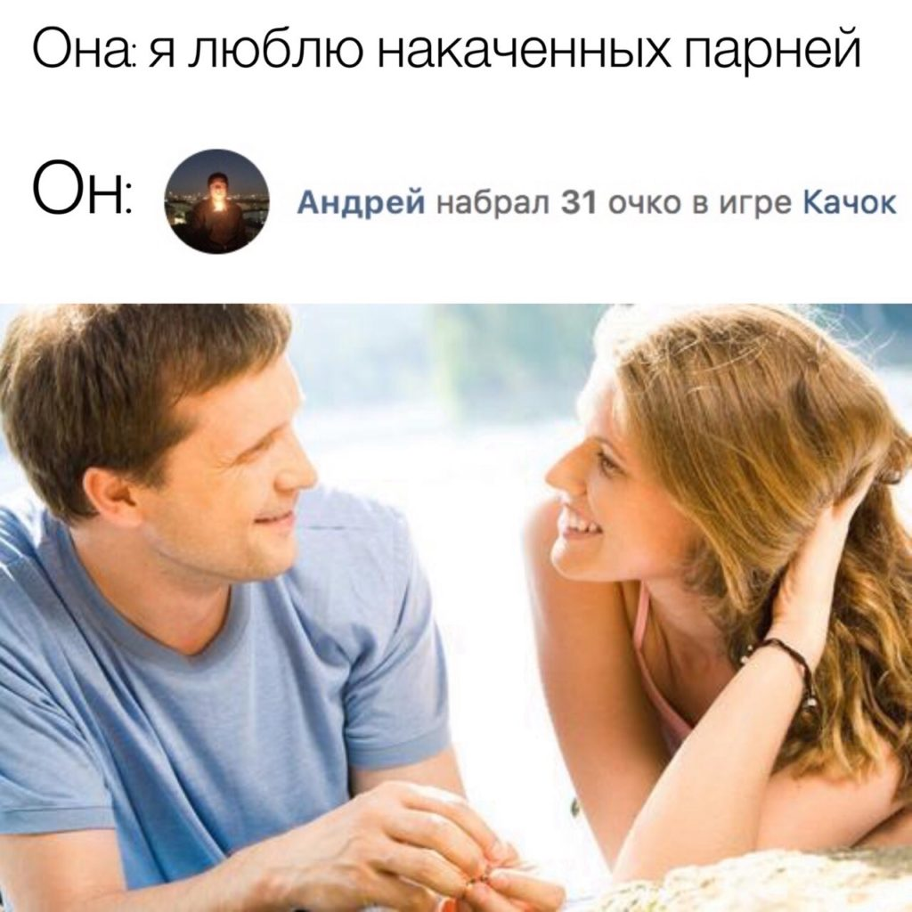 Всем девушкам зайдёт: самые смешные мемы про парней, работу и учебу