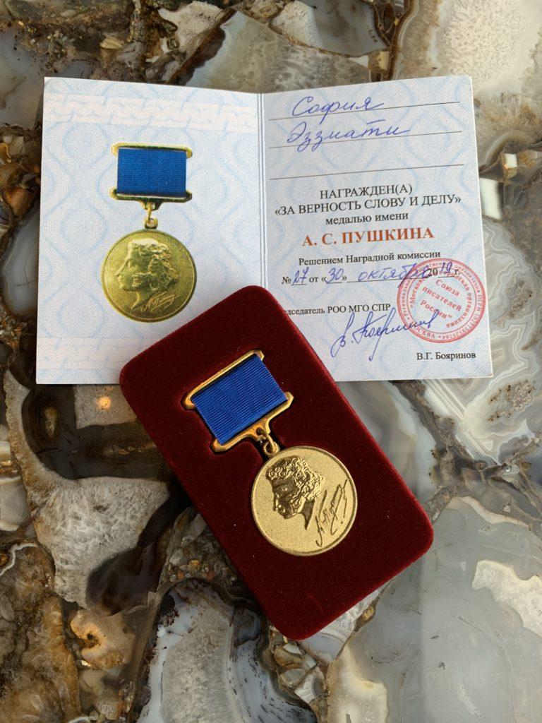 Кому из российских писателей вручили редкую премию?