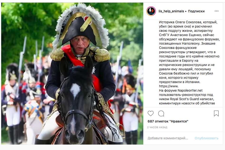 Первой жертвой Доцента СПбГУ Олега Соколова была лошадь