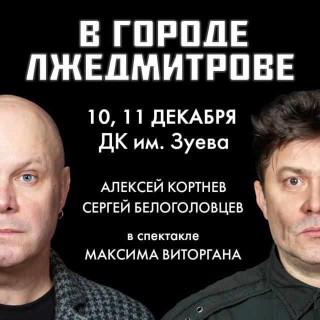 Не пропусти спектакль Максима Виторгана