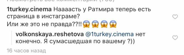 Кто это сделал? Анастасия Решетова не создавала личную страницу в Instagram для сына