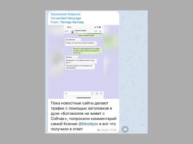 Ксения Собчак прокомментировала слухи о том, что они с Константином Богомоловым живут отдельно