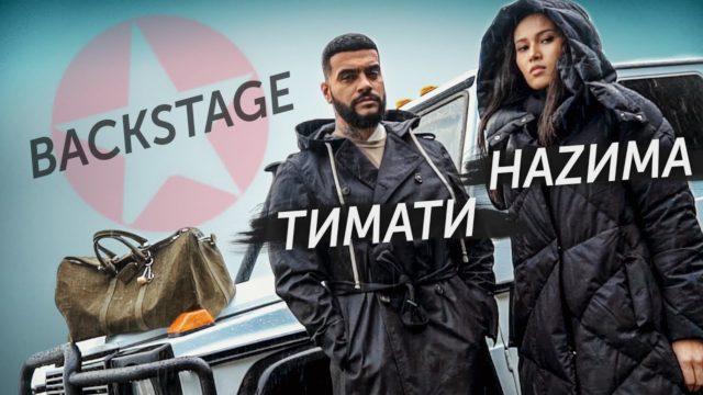 Эксклюзив PEOPLETALK: рассказываем, как снимаются клипы Тимати