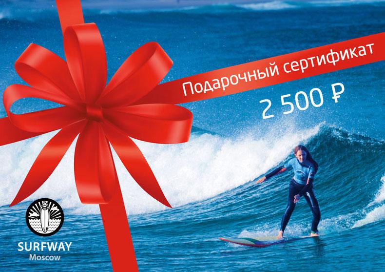 Подарочный сертификат на серф-тренировки, от 2 500 р. (Surfway Moscow)